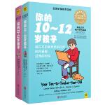 你的N岁孩子系列(10-14岁)(全新升级版)