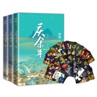 庆余年套装3册:远来是客+人在京都+北海有雾