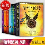 哈利波特全集1-7册全套中文版+哈利・波特与被诅咒的孩子8 全套8册 哈利波特全套全8册 2018新版本 哈利波特书正