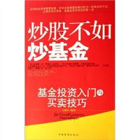 【二手书8成新】炒股不如炒基金 万剑声 中国华侨出版社