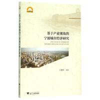 基于产业视角的宁波城市经济研究