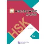 新中国汉语水平考试应试指南 6级