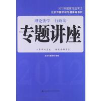 【旧书二手书8新正版】 国家司法考试北京万国学校专题讲座系列:理论法学?行政法