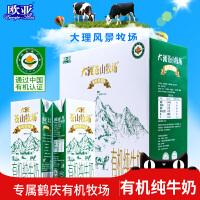 【有机认证】欧亚大理苍山牧场全脂有机纯牛奶250g*12盒礼盒装