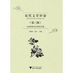 [二手旧书9成新],宋代文学评论(第三辑),刘成国方笑一,9787308182539,浙江大学出版社