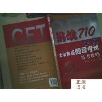 【二手旧书9成新】挑战710全新大学英语四级考试备考攻略