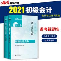 中公教育2020初级会计备考新思维:经济法基础+初级会计实务(教材) 2本套