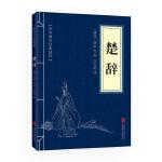楚辞(中华国学经典精粹・诗词文论必读本)