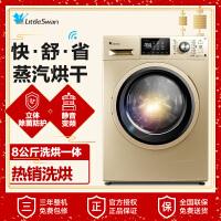 小天鹅TD80V80WDG 8公斤全自动滚筒洗干一体洗衣机 变频节能 蒸汽烘干 家用 金色