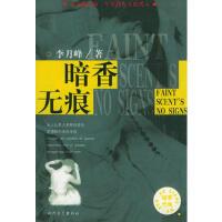 【正版二手书9成新左右】暗香无痕 李月峰 时代文艺出版社