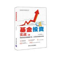 【二手书8成新】基金投资实战 安佳理财 清华大学出版社