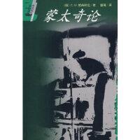 蒙太奇论 (俄)爱森期坦,富澜 9787106013462 中国电影出版社