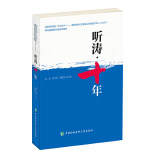 北京协和医院-美国UCSF内科住院医师交换项目文集:听涛十年