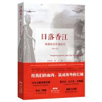日落香江:香港对日作战纪实