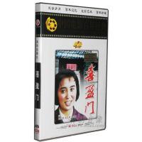 老电影碟片DVD光盘 喜盈门 1DVD 王书勤,温玉娟,王玉梅