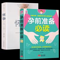 共2册孕前准备怀孕一页 孕期书籍大全孕妇书籍十月怀胎全套知识孕妈妈营养书 怀孕圣经一本通准妈妈宝典畅销书