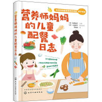 营养师妈妈的儿童配餐日志 化学工业