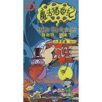 【旧书二手书8成新】魔法猪世纪Ⅰ(套装共4册) 贝贝龙 9787533025359 山东美术出版社【正版现货速发】