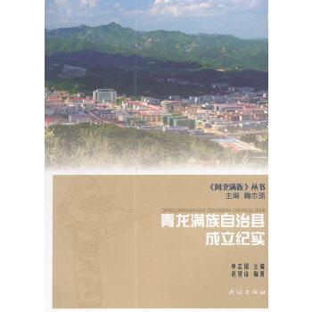 青龙满族自治县成立纪实 赵廷山;鞠志强,申志国 9787105148783