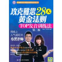 攻克雅思28天黄金法则――TOP发音训练法(第二版)(环球雅思单项精品课程系列丛书)含光盘1张