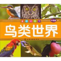 童眼识天下--鸟类世界(升级版)