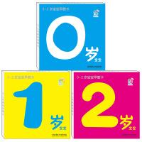 海润阳光・0~2岁宝宝早教卡(套装共3盒)
