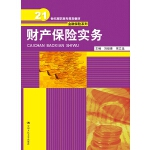 财产保险实务(21世纪高职高专规划教材・金融保险系列)