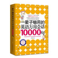 【学英语辅助工具书】 一辈子够用的英语万用会话10000句