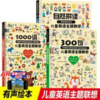 儿童英语单词大书英语绘本AR有声版 儿童英语主题联想(1000词+300句+自然拼读) 全3册3-6岁少儿英语启蒙图画