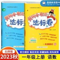 黄冈小状元达标卷一年级上册语文人教版数学北师版 2019秋一年级上同步试卷