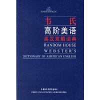 [二手旧书9成新]韦氏高阶美语英汉双解词典,(美)达尔吉什,外语教学与研究出版社, 9787560030524
