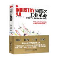 第四次工业革命新常态下中国制造迎来千载良机李克朱新月经济理论经管励志解读大国公民了解产业向智能化自动化转型政治经济学书籍