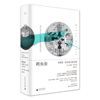 鳄鱼街: 布鲁诺・舒尔茨小说全集