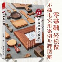 微木工――手感小物轻松做(这是一本易懂的不插电家庭木作基础书!一把线锯、一支手刀、几片砂纸,远离粉尘与噪音,让你轻松变