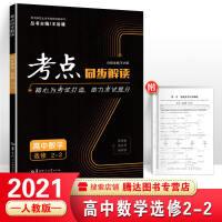 2019正版 考点同步解读 高中数学选修2-2 第四版