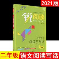 2020版 锐阅读 小学语文阅读与写话 二年级 第2次修订 全国通用版 阅读写作专项训练辅导书