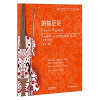 帕格尼尼D大调第一小提琴协奏曲作品6 附小提琴分谱 乐章的结构 音乐特点
