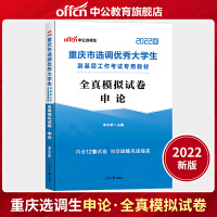 中公教育2020重庆市选调优秀大学生到基层工作考试:全真模拟试卷申论
