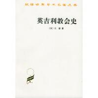 【二手旧书9成新】英吉利教会史 [英]比德 ,陈维振,周清民商务印书馆 9787100008099