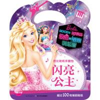 芭比贴纸手提包:闪亮公主