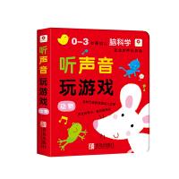邦臣小红花-0-3岁婴幼儿脑科学互动发声玩具盒-动物篇
