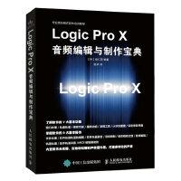 Logic Pro X 音频编辑与制作宝典