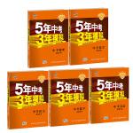 53中考安徽专用 全套5册 语文+数学+英语+物理+化学 5年中考3年模拟 2018版 曲一线科学备考