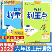 小学教材划重点六年级上册数学北师大版语文人教版两本 2021秋新版理想树