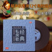 正版 经典私房歌1 LP黑胶唱片留声机专用12寸33转碟片 耶利亚女郎