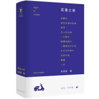 【包邮】花莲之夜 先锋诗人沈浩波亲选 580余页的精选诗集 包含330首诗作 现代诗集文学作品集 名家作品 书籍