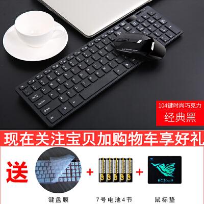 如意鸟(RUYINIAO) 无线键盘鼠标套装办公家用笔记本电脑台式游戏静音无限键鼠省电小 【经典黑104键】键鼠套装 智能省电 超长待机 多媒体键 送键盘膜