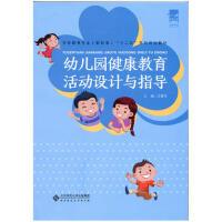 """学前教育专业(新标准)""""十二五""""系列规划教材 幼儿园健康教育活动设计与指导 王慧玲 9787303211029"""