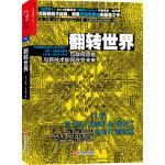 翻转世界:互联网思维与新技术如何改变未来(《经济学人》2013年度好书《孵化Twitter》作者尼克・比尔顿,把脉新技