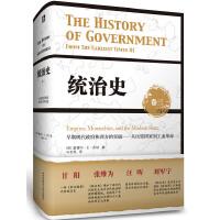 统治史(卷三):早期现代政府和西方的突破――从民族国家到工业革命(20世纪西方政治学领军人物芬纳的传世巨著,芝加哥大学